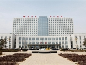 庄河中心医院
