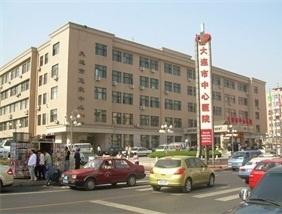 大连中心医院